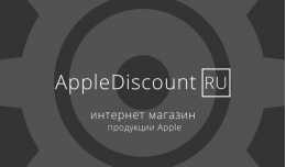 Интеграция applediscount.ru и Битрикс 24
