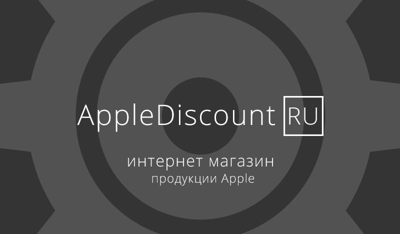 Интеграция applediscount.ru и Битрикс 24