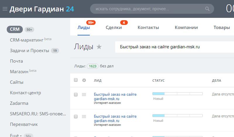 Интеграция gardian-msk.ru и Битрикс 24