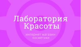 Интеграция labbeauty.ru и Битрикс 24