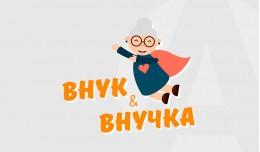 Интеграция vnukivnuchka.ru и Битрикс 24