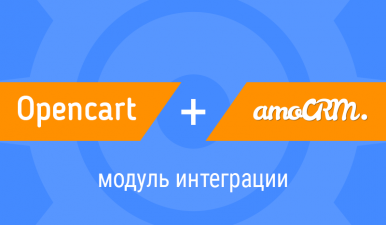 Opencart + AmoCRM