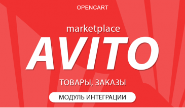 Opencart + Avito