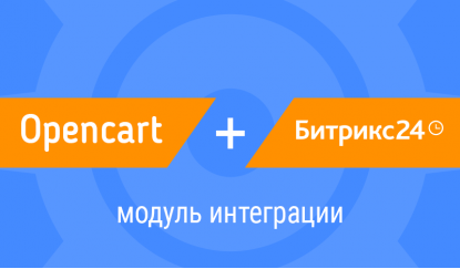 Opencart + Мой склад