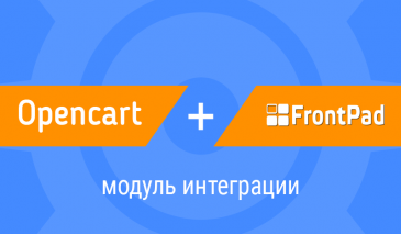 Opencart + Frontpad
