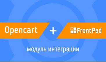 Opencart + Frontpad
