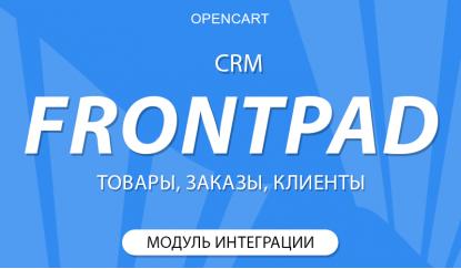 Модуль Opencart + Frontpad