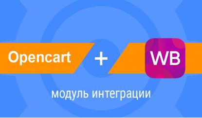 Opencart + Wildberries. Работа со склада поставщика. FBS