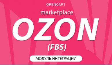 Opencart + Ozon Seller API
