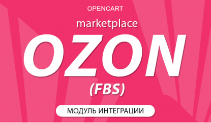 Opencart + Ozon Seller API - модуль интеграции. FBS.