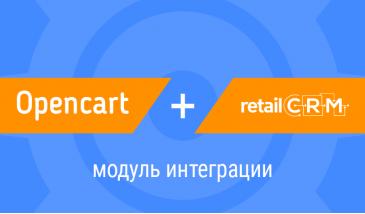 Opencart + RetailCRM