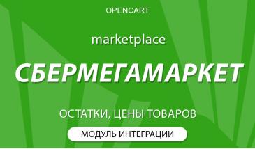 Opencart + Сбермегамаркет
