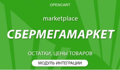 Opencart + Сбермегамаркет - модуль интеграции.