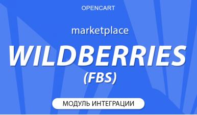 Opencart + Wildberries