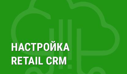 Настройка Retail CRM